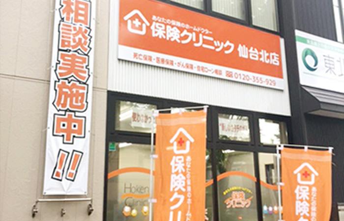 保険クリニック仙台北店の店舗画像