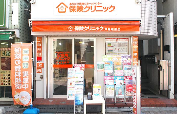 保険クリニック戸越銀座店の店舗画像