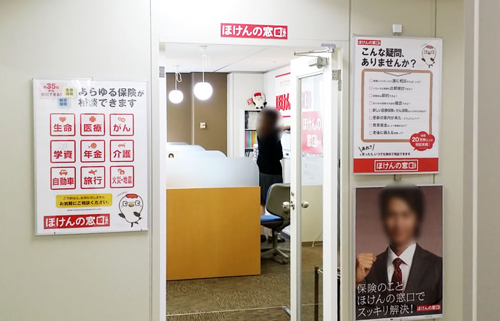 ほけんの窓口横浜店の店舗画像