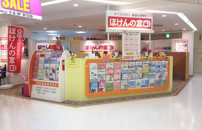 ほけんの窓口大宮西口3F店の店舗画像
