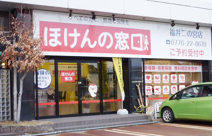 ほけんの窓口福井二の宮店の店舗画像