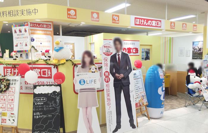 ほけんの窓口イオン明石店の店舗画像