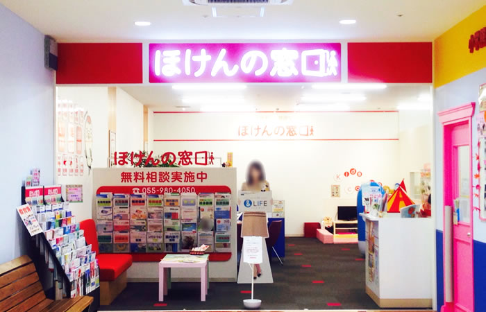 ほけんの窓口ウェルディ長泉店の店舗画像