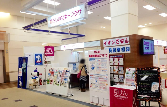イオン保険ショップ札幌桑園店の外観画像