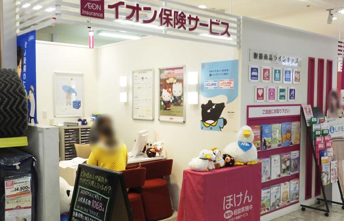 イオンのほけん相談イオン千歳店の店舗画像