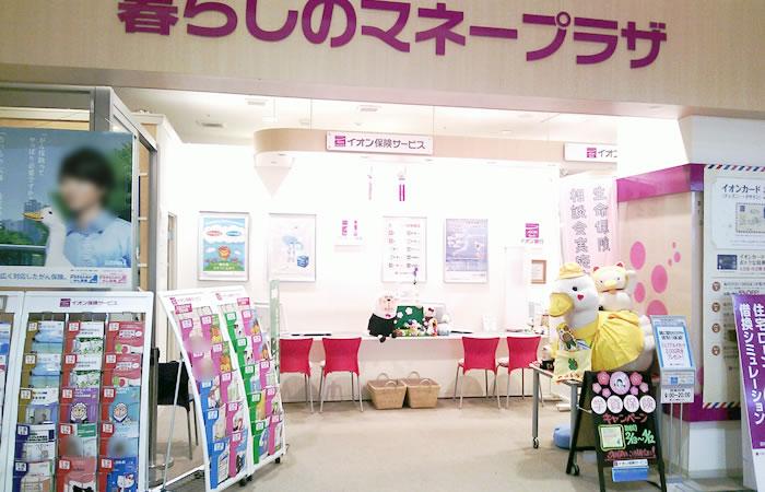 イオンのほけん相談イオンモール盛岡店の店舗画像