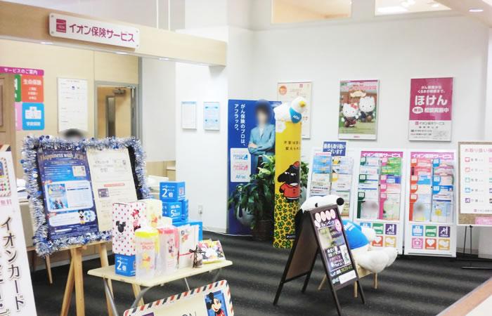 イオンのほけん相談イオン仙台中山店の店舗画像