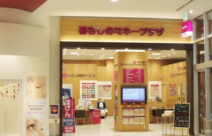 イオンのほけん相談イオンモール天童店の店舗画像