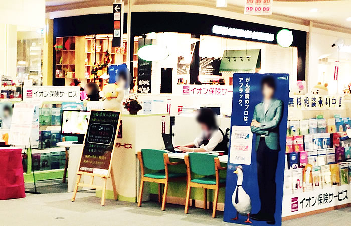 イオンのほけん相談イオンモール水戸内原店の店舗画像
