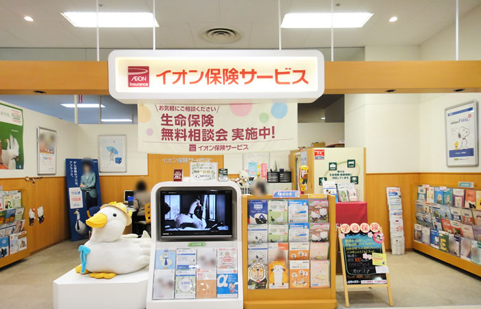 イオンのほけん相談イオンモール下妻店の店舗画像