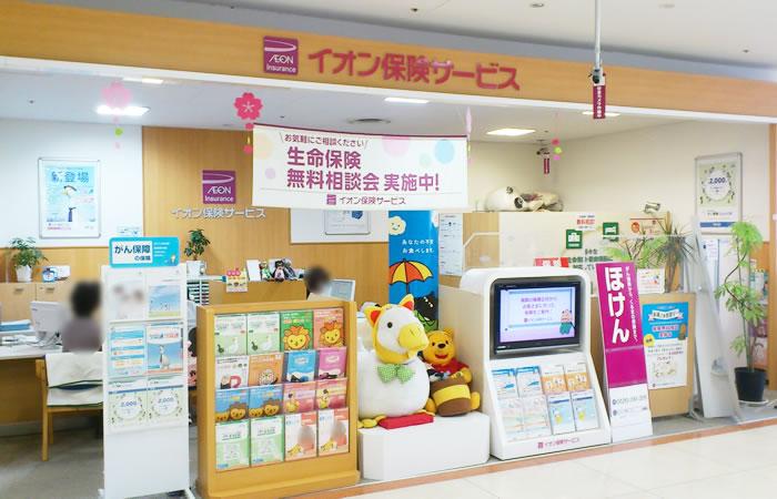 イオンのほけん相談イオンモール小山店の店舗画像