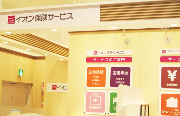 イオン保険サービスイオンモール柏店の店舗画像