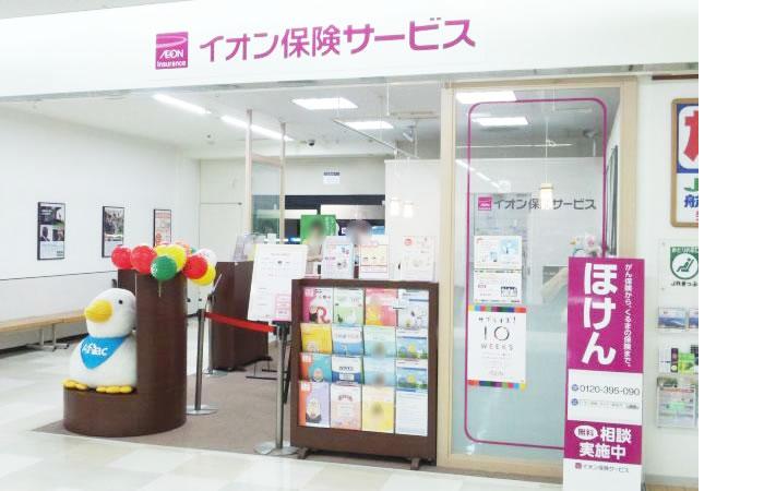 イオンのほけん相談ダイエー新松戸店の店舗画像