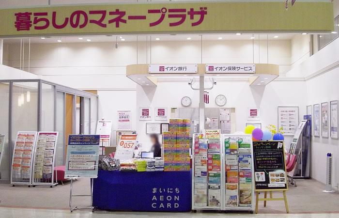 イオンのほけん相談イオン鎌ヶ谷店の店舗画像