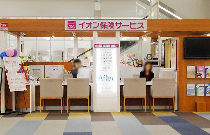 イオンのほけん相談イオンモール津田沼店の店舗画像