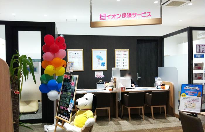 イオンのほけん相談イオンモール幕張新都心店の店舗画像