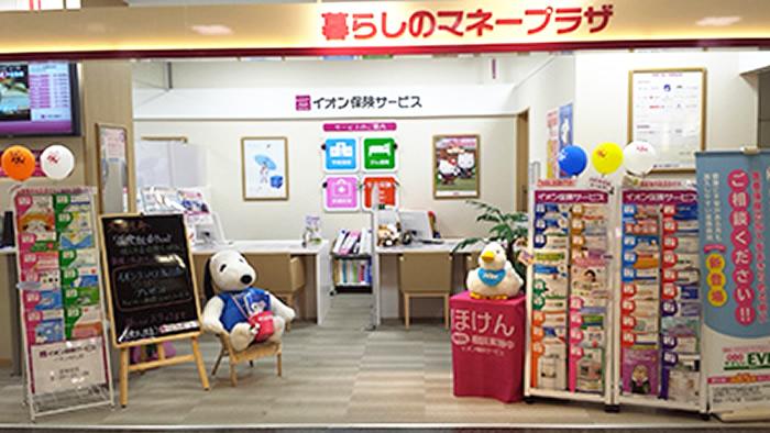 イオンのほけん相談イオン稲毛店の店舗画像