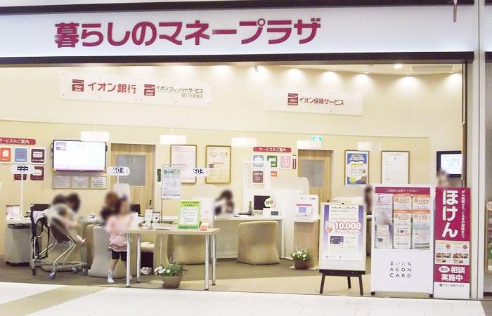 イオンのほけん相談イオンモール船橋店の店舗画像