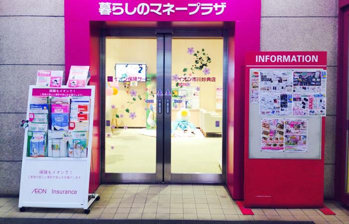 イオンのほけん相談イオン市川妙典店の店舗画像