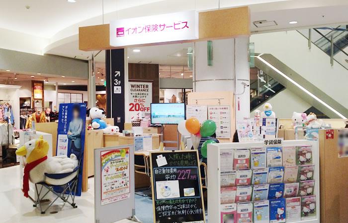 イオン保険ショップ大和鶴間店のショップ外観画像