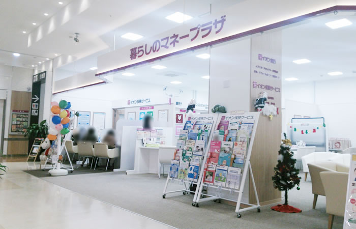 イオンのほけん相談イオン新潟青山店の店舗画像