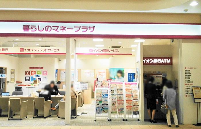 イオンのほけん相談イオンモール岡崎店の店舗画像