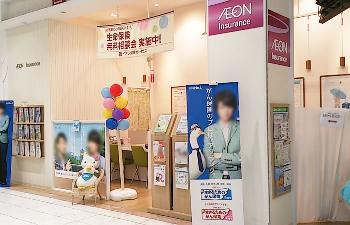 イオンのほけん相談イオンモール東浦店の店舗画像
