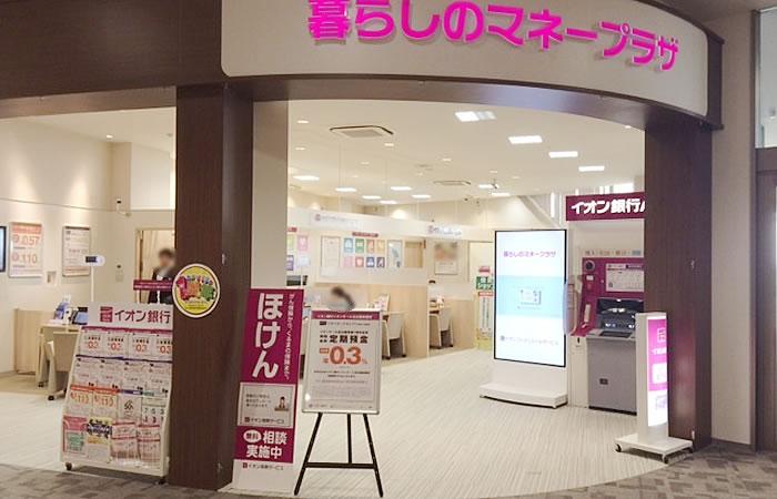 イオンのほけん相談イオンモール名古屋茶屋店の店舗画像