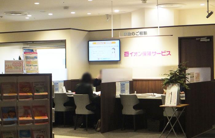 イオンのほけん相談イオン八事店の店舗画像