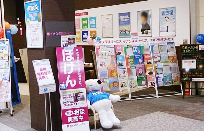 イオンのほけん相談イオンモール木曽川店の店舗画像