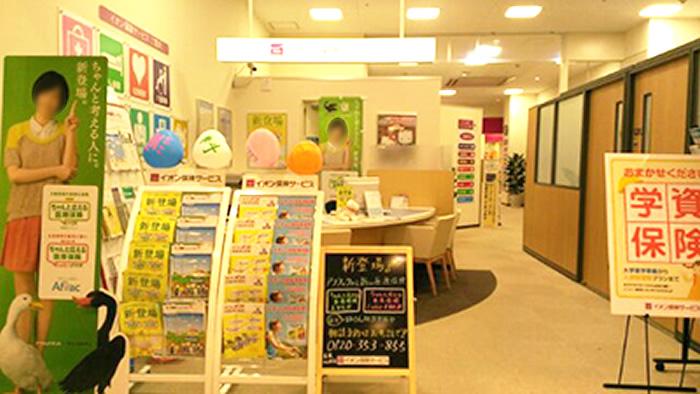 イオンのほけん相談イオン四日市尾平店の店舗画像