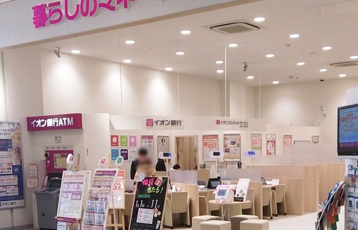 イオンのほけん相談イオンモール各務原店の店舗画像
