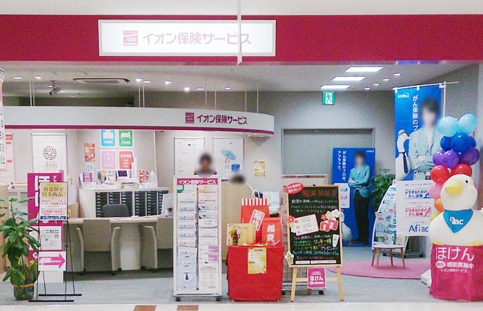 イオンのほけん相談マーサ21店の店舗画像