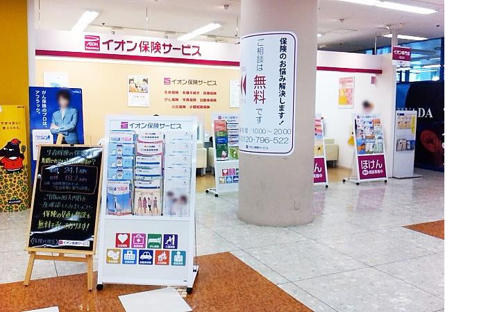 イオンのほけん相談イオン東岸和田店の店舗画像