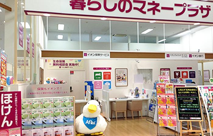 イオンのほけん相談イオンモールりんくう泉南店の店舗画像