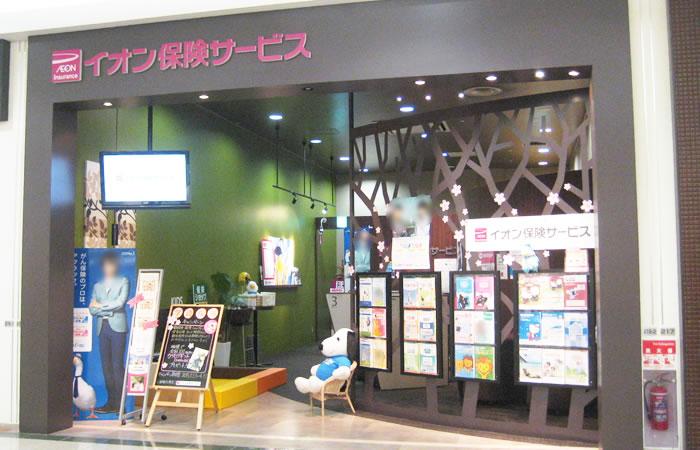 イオンのほけん相談イオンモール鶴見緑地店の店舗画像
