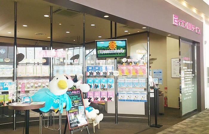 イオンのほけん相談イオンモール堺北花田店の店舗画像