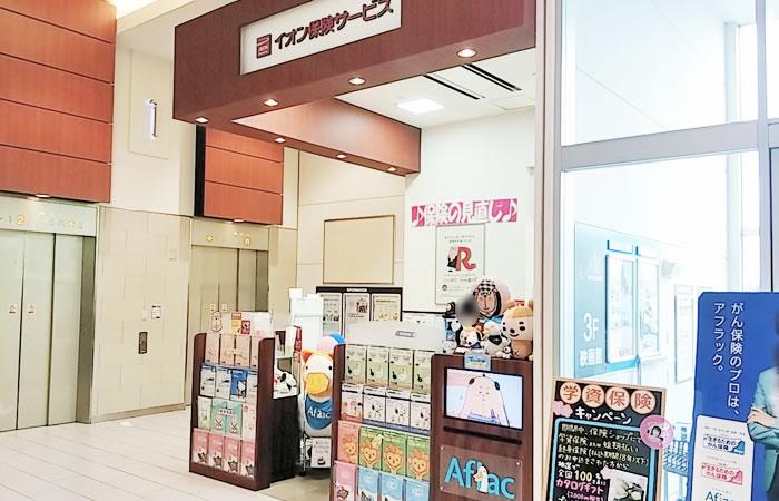 イオンのほけん相談イオンモール草津店の店舗画像