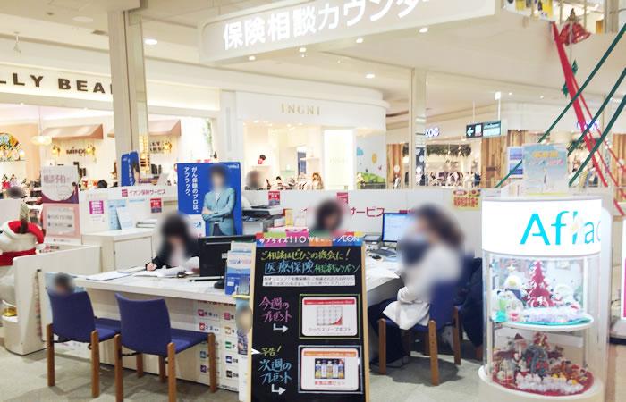 イオンのほけん相談イオンモール神戸北店の店舗画像