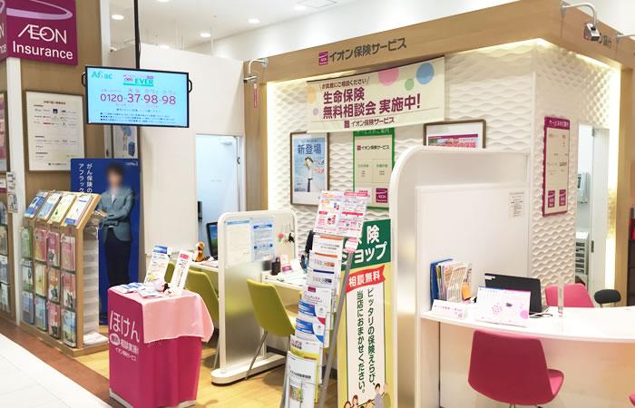 イオンのほけん相談イオンモール姫路大津店の店舗画像