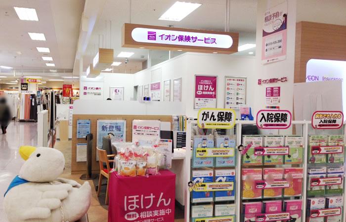 イオン保険サービス倉敷店のショップ外観画像