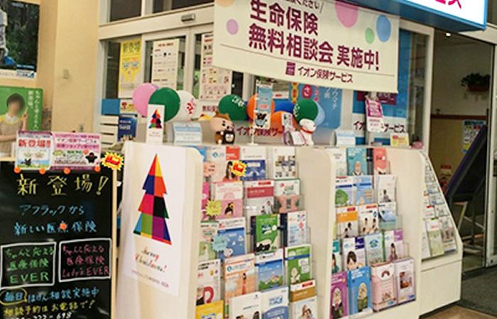 イオンのほけん相談マルナカ徳島店の店舗画像