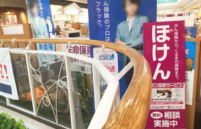 イオンのほけん相談イオンモール直方店の店舗画像