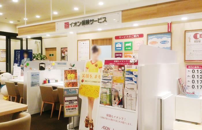 イオンのほけん相談イオンモール福津店の店舗画像