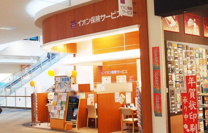 イオンのほけん相談イオンモール筑紫野店の店舗画像