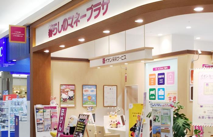 イオンのほけん相談イオンモール八幡東店の店舗画像