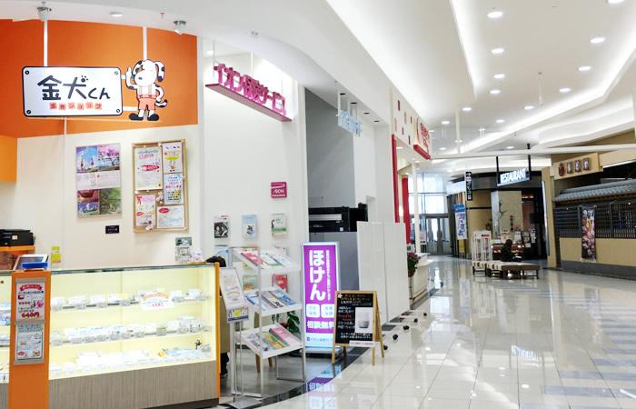 イオンのほけん相談イオンモール宮崎店の店舗画像