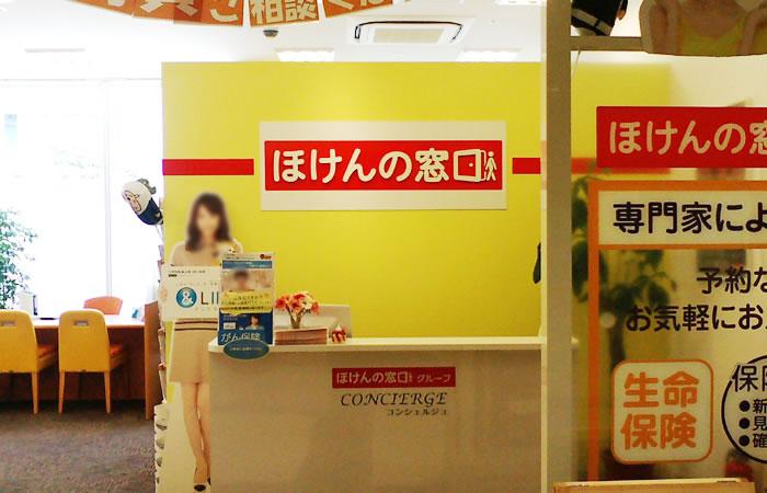 ほけんの窓口世田谷砧店の店舗画像
