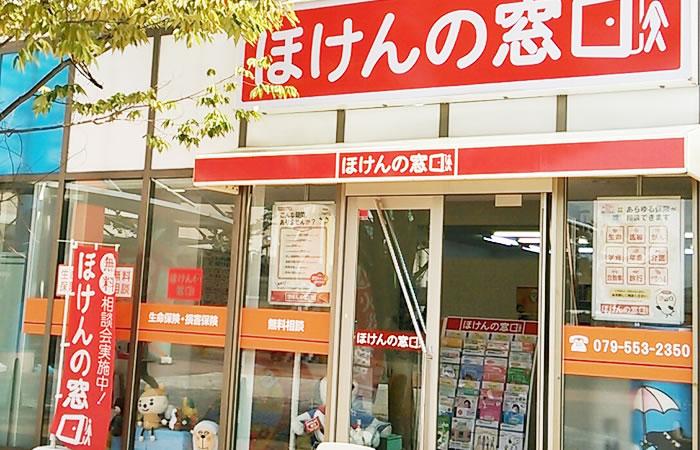 ほけんの窓口イオン三田ウッディタウン店の店舗画像
