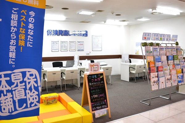 保険見直し本舗西新井イオン店の店舗画像
